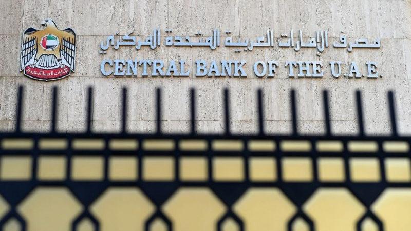 الامارات |المصرف المركزي يتوقع 2 في المئة  نسبة نمو الناتج المحلي الحقيقي الربع الأخير 2019