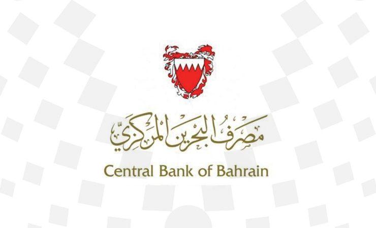 البحرين| تغطية اصدار بقيمة 100 مليون دينار من أذونات الخزانة الحكومية الشهرية