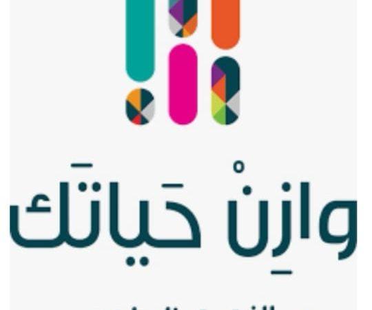 """صيدليات النهدي ـ حفل إطلاق أكبر منافسة لانقاص الوزن في العالم برنامج """"وازن حياتك"""""""