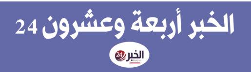جريدة الخبر 24