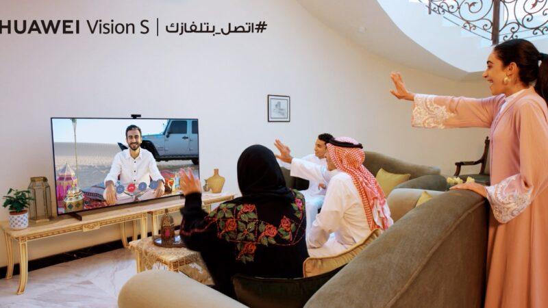 التواصل مع العائلة والأصدقاء خلال عيد الفطر المبارك من خلال الاتصال بتلفازك مباشرة أصبح ممكنًا الآن مع الجيل التالي من تلفاز HUAWEI Vision S