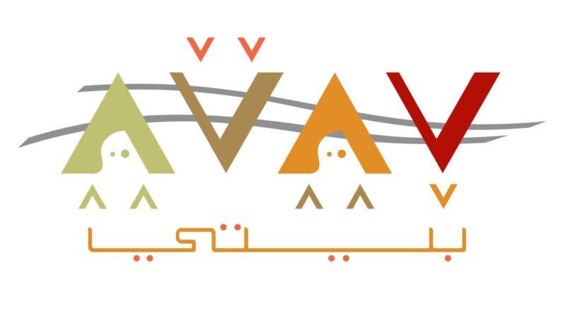 """جمعية الإسكان التنموي بمنطقة الرياض """"بيتي"""" توقع اتفاقية إطارية مع وكالة الإسكان التنموي"""