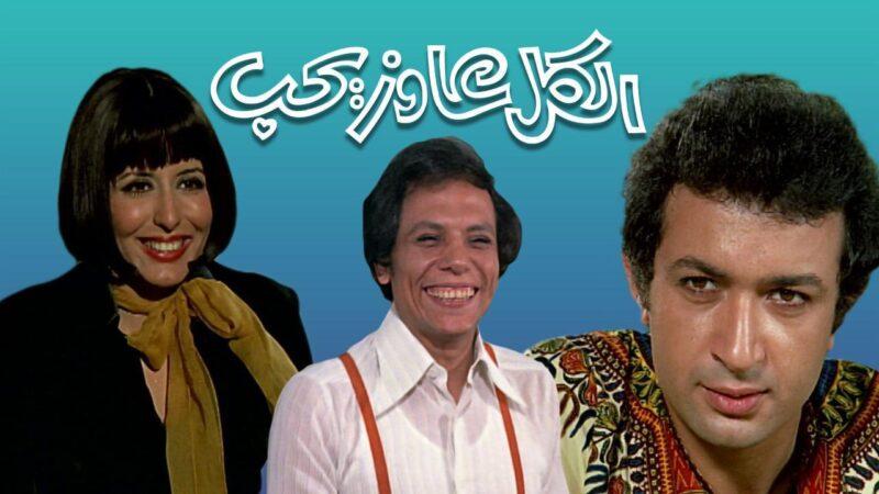 """إطلاق  قناة """"OSN هو وهي"""" المؤقتة لعرض أشهر افلام ثنائيات السينما المصرية"""