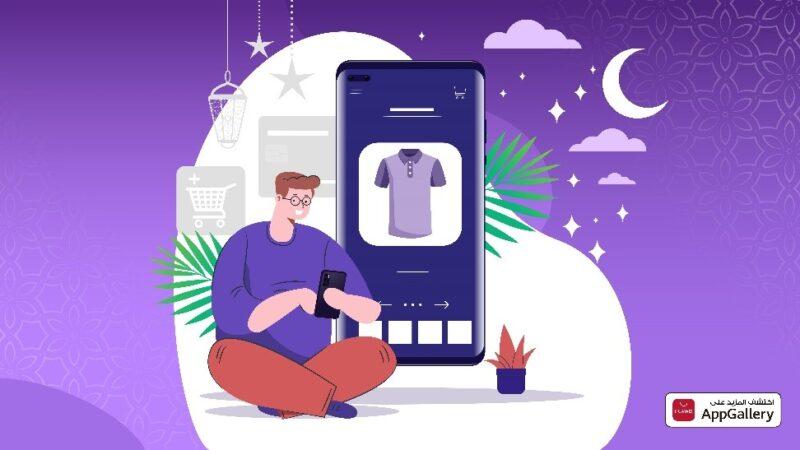 هل تجد صعوبة في العثور على هدية العيد هذا العام .. تحقق من متجر  AppGallery لتنزيل أفضل تطبيقات التسوق الإلكترونية