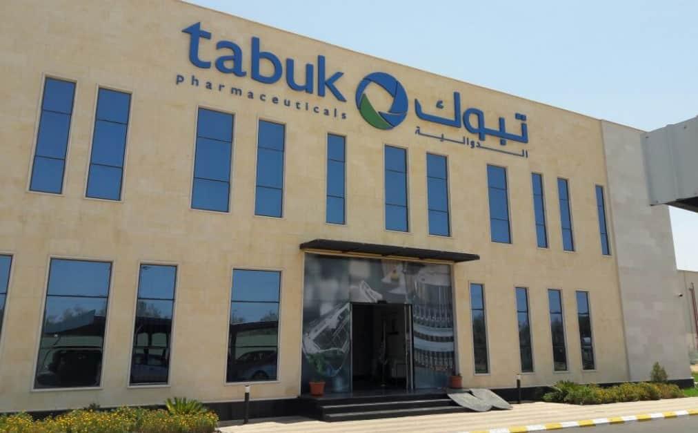 إبرام عقد شراكة بين شركة موديرنا وشركة تبوك للصناعات الدوائية