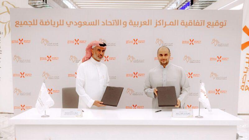 الاتحاد السعودي للرياضة للجميع وشركة المراكز العربية يوقعان مذكرة تفاهم لجعل مراكز التسوّق وجهات لممارسة رياضة المشي