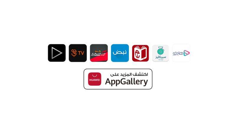 استمتعوا بتجربة ترفيهية وتثقيفية فريدة على أجهزة هواوي الذكية في السعودية مع AppGallery