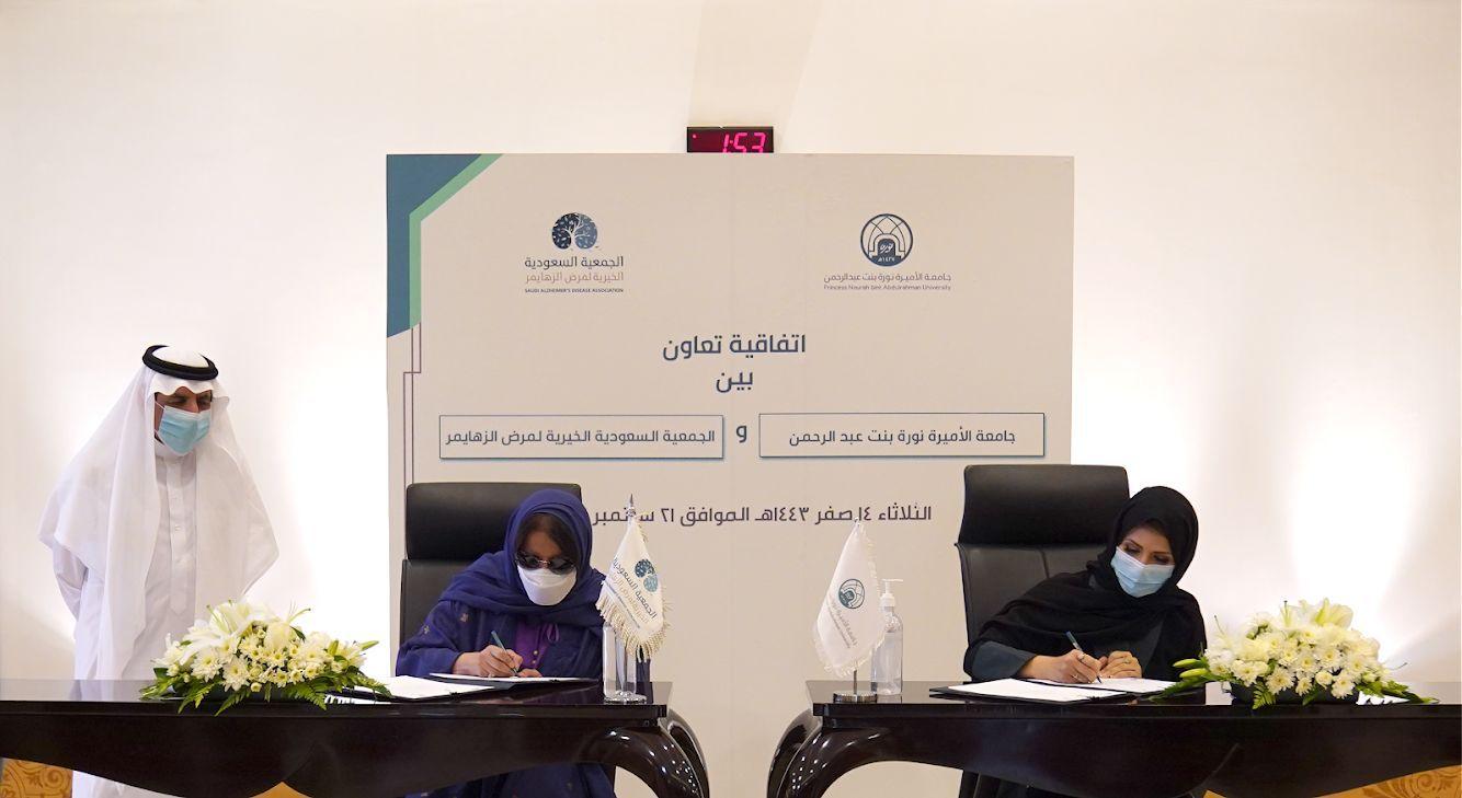 جمعية ألزهايمر توقع تعاون مع جامعة الأميرة نورة