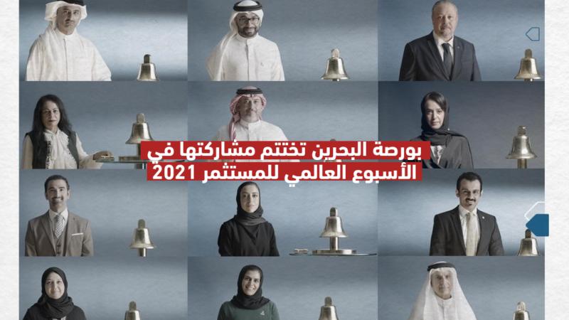 بورصة البحرين تختتم مشاركتها في الأسبوع العالمي للمستثمر 2021 الذي تنظمه المنظمة الدولية لهيئات أسواق المال