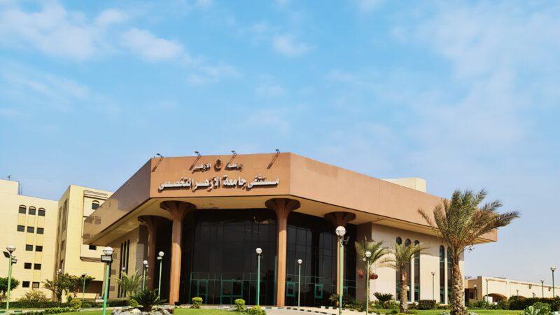 """""""ياس القابضة"""" تدخل قطاع الرعاية الصحية في مصر بشراكة استراتيجية مع جامعة الأزهر الشريف"""
