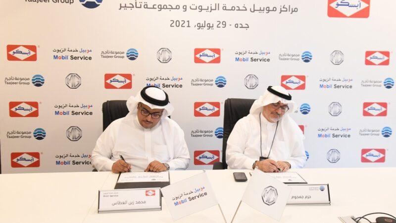 إتفاقية شراكـة بين MG السعودية و شركة أبسكو
