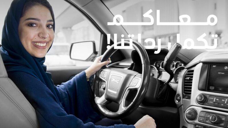 الجهني: 40% من سائقات تطبيقات توصيل الركاب في السعودية يعملن على منصة كريم