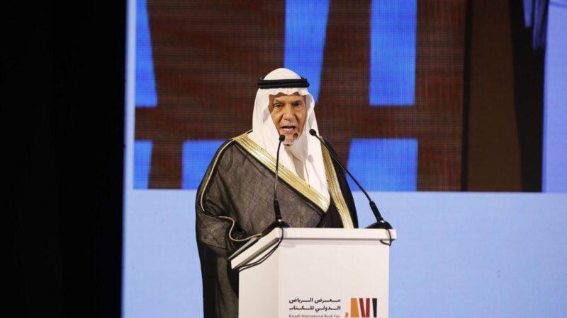"""تركي الفيصل يدشن الطبعة العربية  """"للملف الأفغاني"""" في معرض الرياض للكتاب"""