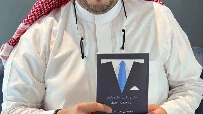 """العيد يوقّع كتابه """"فن الإتيكيت والبروتوكول"""" في معرض الرياض الدولي للكتاب"""