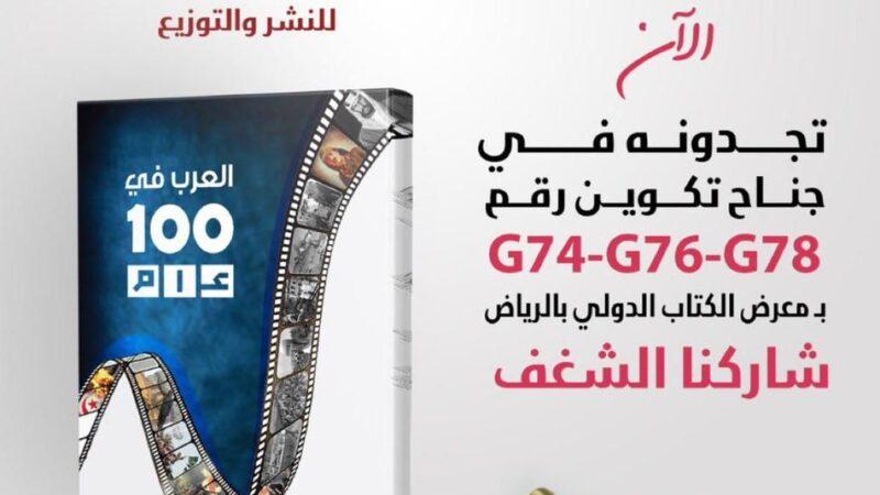 """كتاب """"العرب في 100 عام"""" .. رصد تاريخي """"رشيق"""" للدكتور نايف الحداري"""